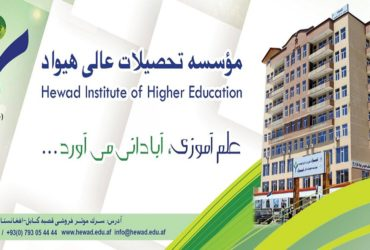 Hewad Higher Education Institute