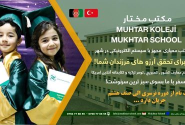 Mukhtar Private School