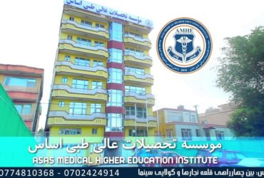 Asas Higher Education Institute