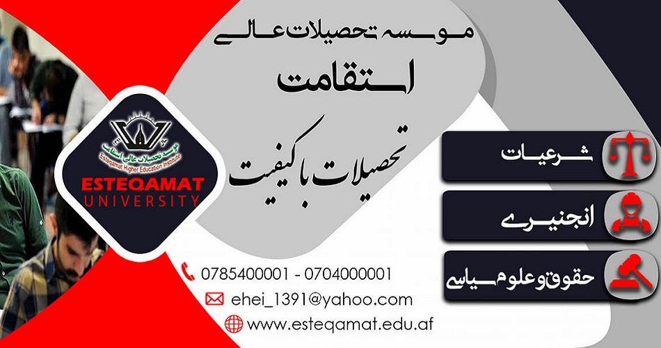 Estiqamat Higher Education Institute