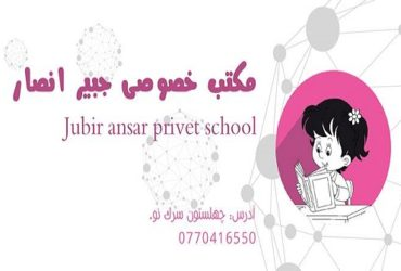 Jubair Ansar Private School