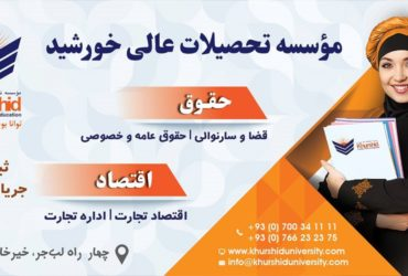Khurshid Higher Education Institute