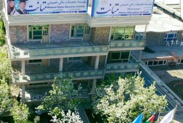 Matanat Higher Education Institute