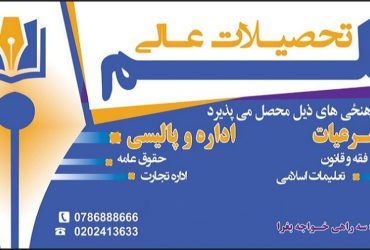 Qalam Higher Education Institute