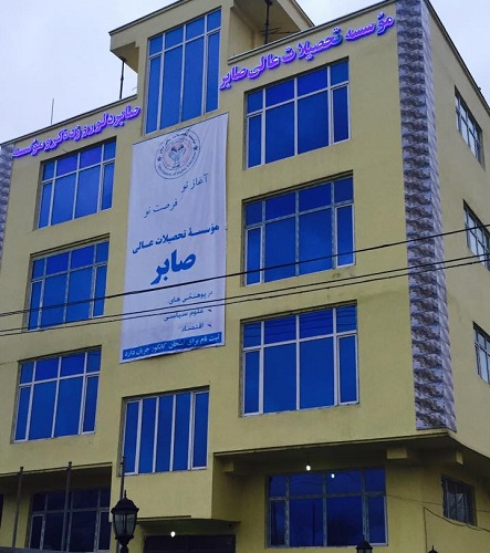 Saber Institute of Higher Education