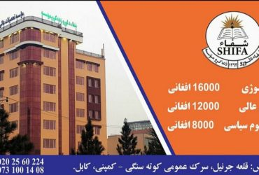 Shifa Higher Education Institute