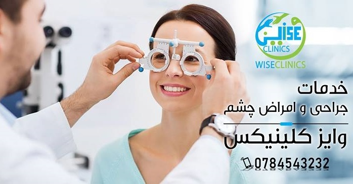 Wise Clinics