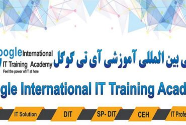 Google International IT Training Academy