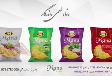 Mohmand Brothers Food Industries Co. (Mana Chips)