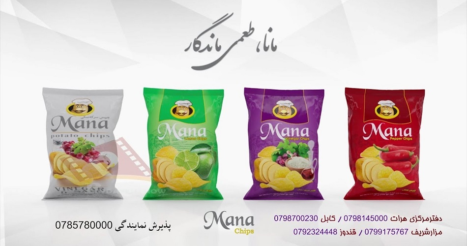 Mohmand Brothers Food (Mana)