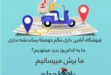 Chabok Delivery Services