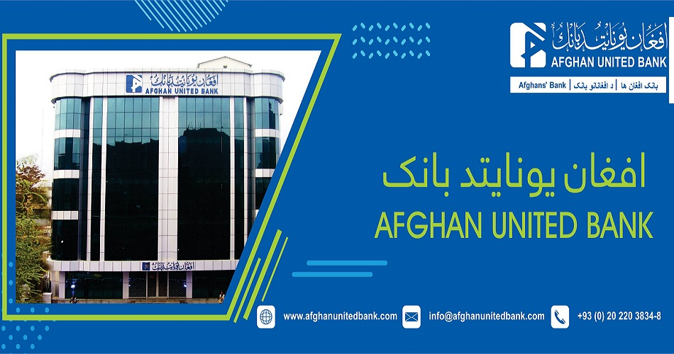 Afghan United Bank (AUB)