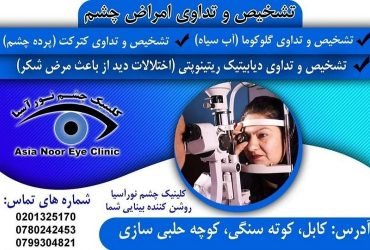 Asia Noor Eye Clinic