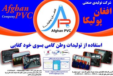 Afghan Polika PVC Pipes Manufacturing Co.