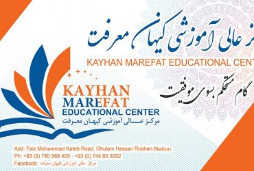 Kayhan Marefat Higher Education Center