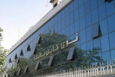 New Kabul Bank (NKB)