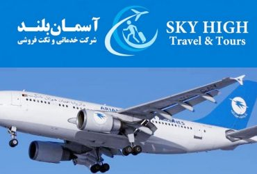 Sky High Travel & Tours